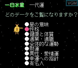 In-game screen of the game '89 Dennou Kyuusei Uranai on Nintendo NES