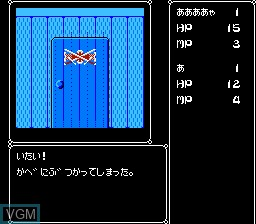 In-game screen of the game Deep Dungeon III - Yuushi e no Tabi on Nintendo NES