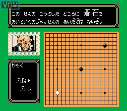 Famicom Igo Nyuumon