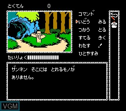 In-game screen of the game Kaguya Hime Densetsu on Nintendo NES
