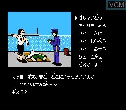 In-game screen of the game Hokkaidou Rensa Satsujin - Okhotsk ni Kiyu on Nintendo NES