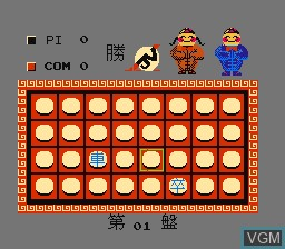 In-game screen of the game Um Chi on Nintendo NES