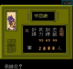 In-game screen of the game Zhan Guo Qun Xiong Zhuan on Nintendo NES