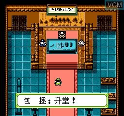 In-game screen of the game Xiao Au Jiang Wu on Nintendo NES