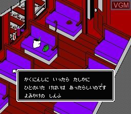 In-game screen of the game Akagawa Jirou no Yuurei Ressha on Nintendo NES