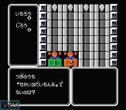 In-game screen of the game Family Quiz - 4-nin wa Rival on Nintendo NES