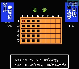 In-game screen of the game Igo Shinan '92 on Nintendo NES