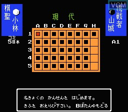 In-game screen of the game Igo Shinan '93 on Nintendo NES