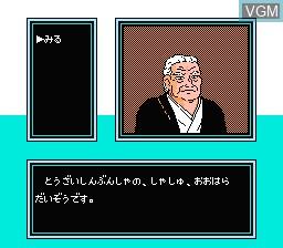 In-game screen of the game Oishinbo on Nintendo NES