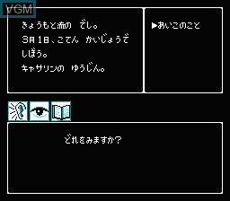 In-game screen of the game Yamamura Misa Suspense - Kyouto Hana no Misshitsu Satsujin Jiken on Nintendo NES