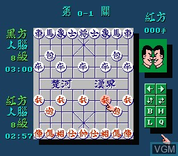 In-game screen of the game Qi Wang - Chinese Chess on Nintendo NES