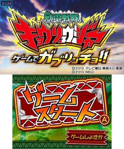 Title screen of the game Zyuden Sentai Kyoryuger - Game de Gaburincho on Nintendo 3DS