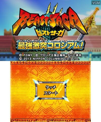 Title screen of the game Beast Saga - Saikyo Gekitotsu Colisseum on Nintendo 3DS