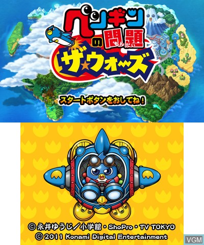 Title screen of the game Penguin no Mondai - The Wars on Nintendo 3DS