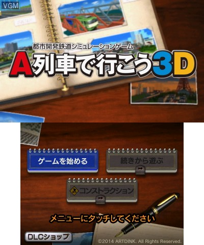 Title screen of the game A-Ressha de Ikou 3D on Nintendo 3DS
