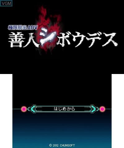 Title screen of the game Kyokugen Dasshutsu ADV - Zennin Shiboudesu on Nintendo 3DS