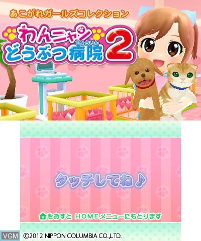 Title screen of the game Wan Nyan Doubutsu Byouin 2 on Nintendo 3DS