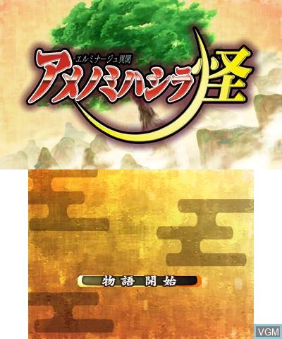 Title screen of the game Elminage Ibun - Ame no Mihashira Kai on Nintendo 3DS