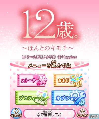 Title screen of the game 12 Sai - Honto no Kimochi on Nintendo 3DS