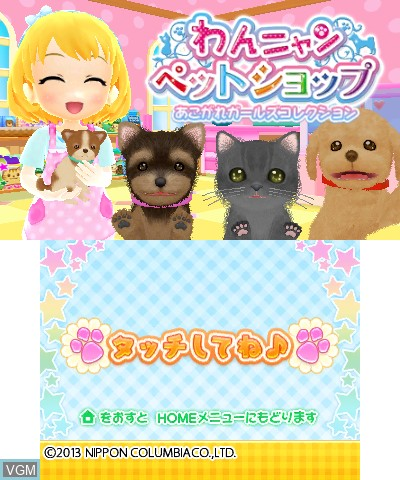 Title screen of the game Wannyan Pet Shop on Nintendo 3DS