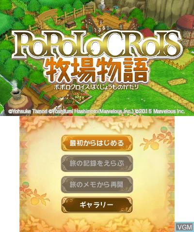 Title screen of the game PoPoLoCrois - Bokujou Monogatari on Nintendo 3DS