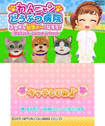 Title screen of the game Wannyan Dobutsu Byouin - Suteki na Juui-San ni Narou! on Nintendo 3DS
