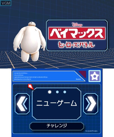 Title screen of the game Disney Baymax - Heroes Battle on Nintendo 3DS