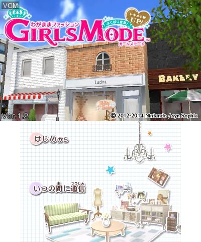 Title screen of the game Wagamama Fashion - GirlsMode - Yokubari Sengen! Tokimeki Up! on Nintendo 3DS