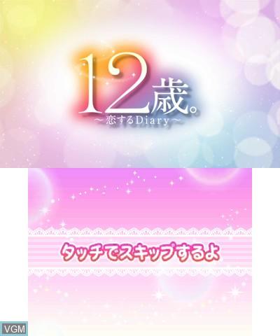 Title screen of the game 12-Sai. Koisuru Diary on Nintendo 3DS