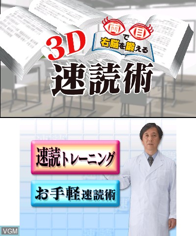 Title screen of the game 3D Ryoume de Unou o Kitaeru - Sokudoku Jutsu on Nintendo 3DS