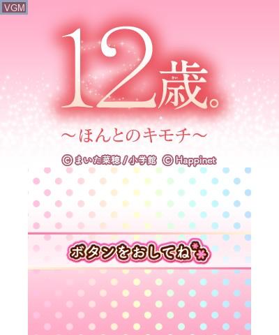 Title screen of the game 12-sai. Torokeru Puzzle Futari no Harmony on Nintendo 3DS