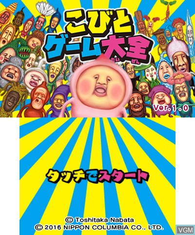 Title screen of the game Kobito Game Taizen on Nintendo 3DS