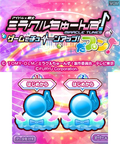 Title screen of the game Miracle Tunes! Game de Tune Up! Dapun! on Nintendo 3DS