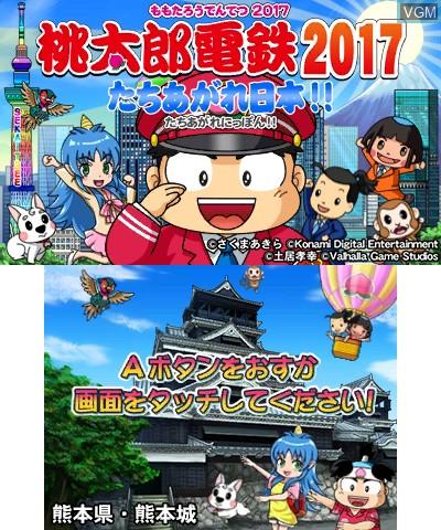 Title screen of the game Momotarou Dentetsu 2017 - Tachiagare Nippon!! on Nintendo 3DS