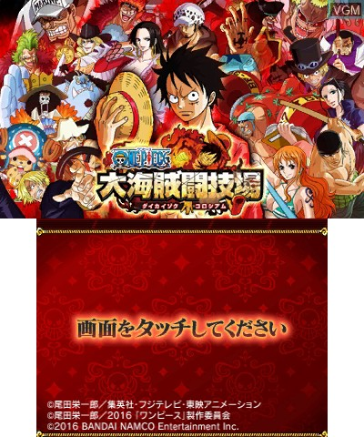Title screen of the game One Piece - Daikaizoku Coliseum on Nintendo 3DS