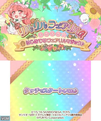 Title screen of the game Rilu Rilu Fairilu Kirakira * Hajimete no Fairilu Magic on Nintendo 3DS