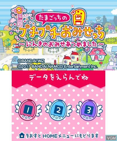 Title screen of the game Tamagotchi no Puchi Puchi Omisechi - Ninki no Omise Atsume Maseta on Nintendo 3DS