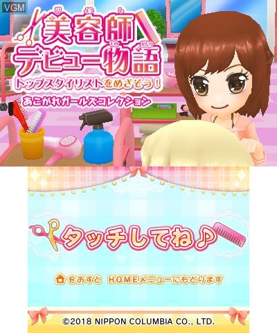 Title screen of the game Biyoushi Debut Monogatari - Top Stylist o Mezasou! on Nintendo 3DS