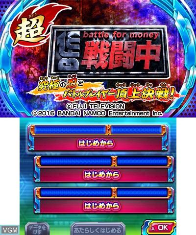 Title screen of the game Chou Sentou-chuu Kyuukyoku no Shinobu to Battle Player Choujou Kessen! on Nintendo 3DS