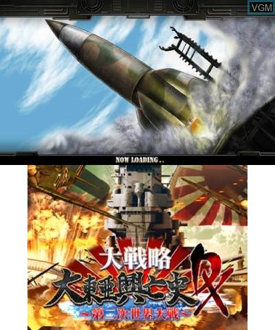 Title screen of the game Daisenryaku Daitoua Koboshi DX - Dainiji Sekai Taisen on Nintendo 3DS