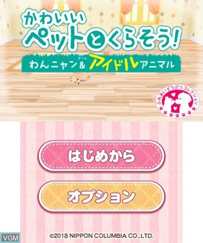 Title screen of the game Kawaii Pet to Kurasou! Wan Nyan & Idol Animal on Nintendo 3DS
