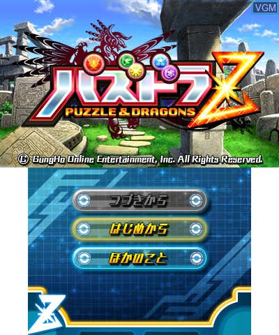 Title screen of the game PazuDora Z - Puzzle & Dragons Z on Nintendo 3DS