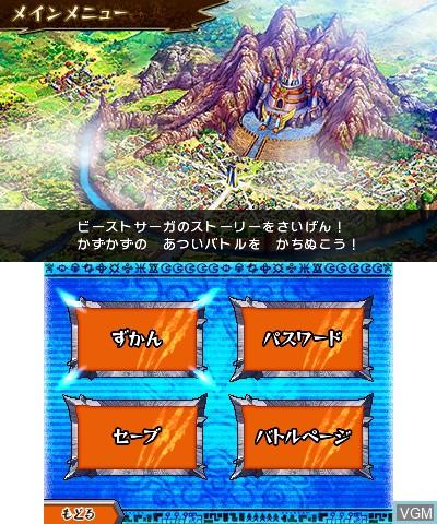 Menu screen of the game Beast Saga - Saikyo Gekitotsu Colisseum on Nintendo 3DS