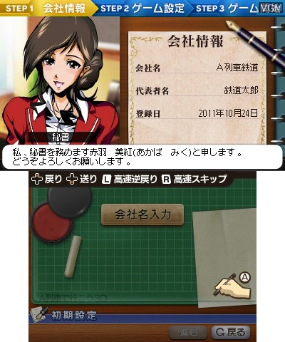 Menu screen of the game A-Ressha de Ikou 3D on Nintendo 3DS