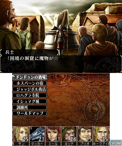 Menu screen of the game Elminage Gothic 3D Remix on Nintendo 3DS