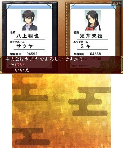 Menu screen of the game Elminage Ibun - Ame no Mihashira Kai on Nintendo 3DS