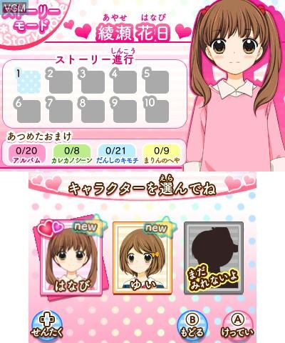 Menu screen of the game 12 Sai - Honto no Kimochi on Nintendo 3DS