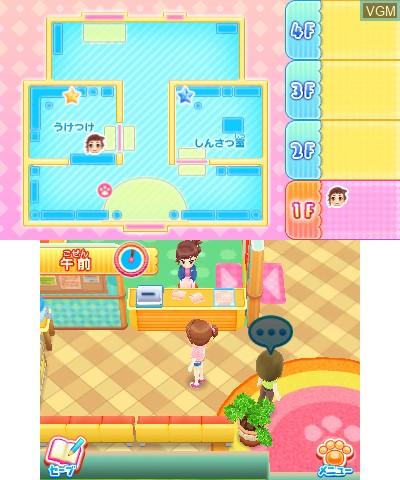 Menu screen of the game Wannyan Dobutsu Byouin - Suteki na Juui-San ni Narou! on Nintendo 3DS
