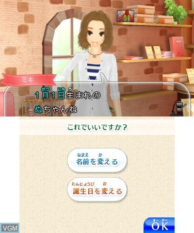 Menu screen of the game Wagamama Fashion - GirlsMode - Yokubari Sengen! Tokimeki Up! on Nintendo 3DS
