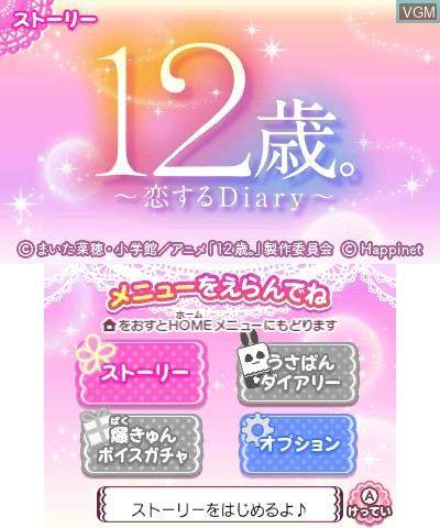 Menu screen of the game 12-Sai. Koisuru Diary on Nintendo 3DS